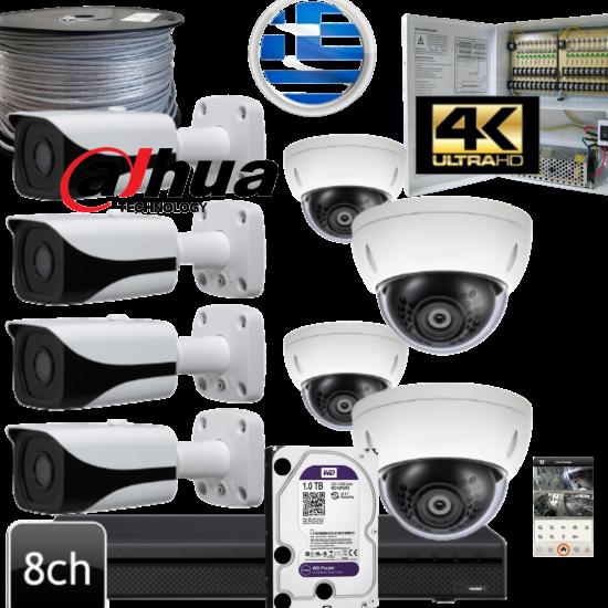 DAHUA 8CH 8 Mpixel cctv kit 8841 Σύστημα CCTV οκτώ καμερών υψηλής ανάλυσης 4Κ με ήχο.